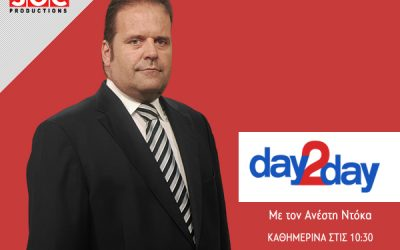 day2day – 14/11/2018 | A. Nτόκας | SBC TV