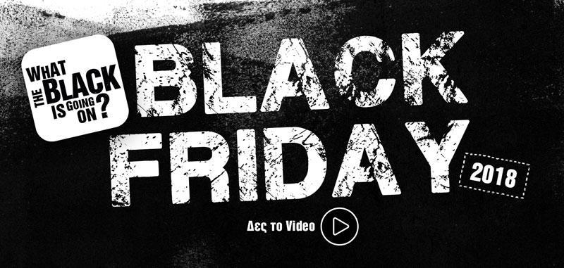 Πλαίσιο: Εκπλήξεις και προσφορές για την «Black Friday»
