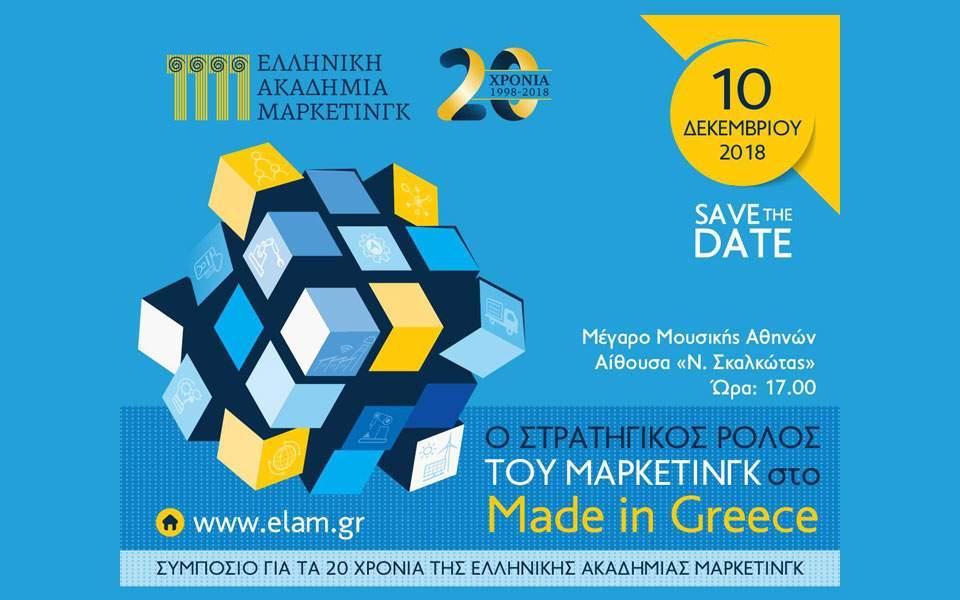 20 χρόνια Ελληνικής Ακαδημίας Μάρκετινγκ