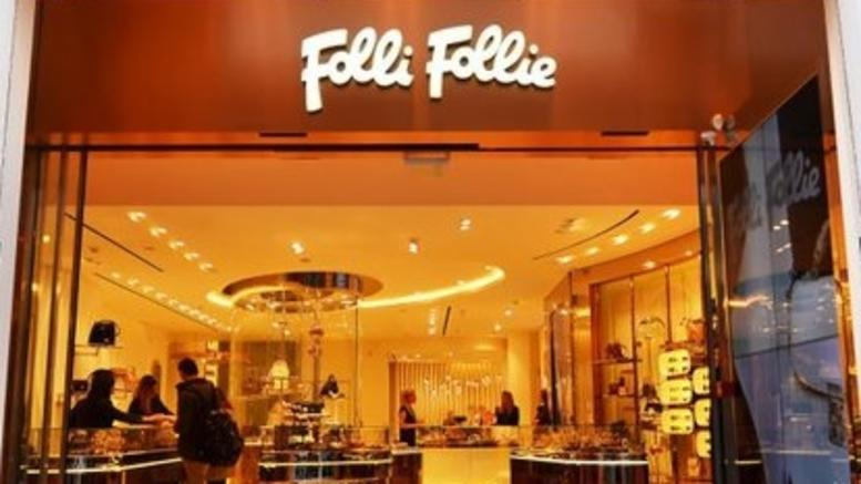 Folli Follie: Ματαιώθηκε η Γενική Συνέλευση της 31ης Ιανουαρίου 2020