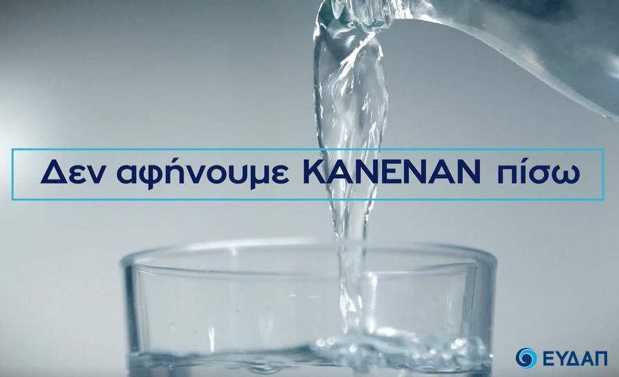 Παγκόσμια Μέρα Νερού 2019 – Νερό για όλους, χωρίς διακρίσεις