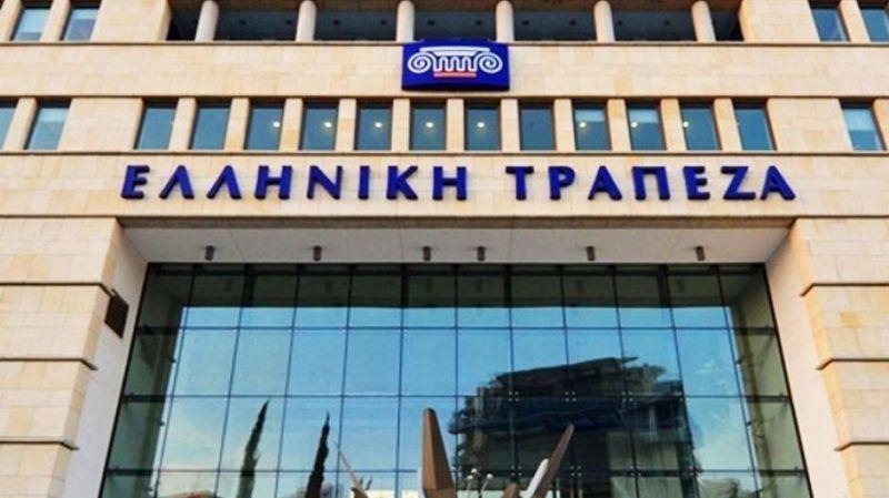 Eλληνική Τράπεζα: ΑΜΚ 150 εκατ. ευρώ