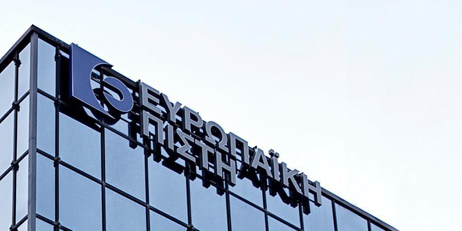 Ευρωπαϊκή Πίστη: Αύξηση 11,3% των συνολικών εσόδων