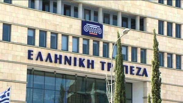 Στα 320 εκατ. τα κέρδη της Ελληνικής Τράπεζας