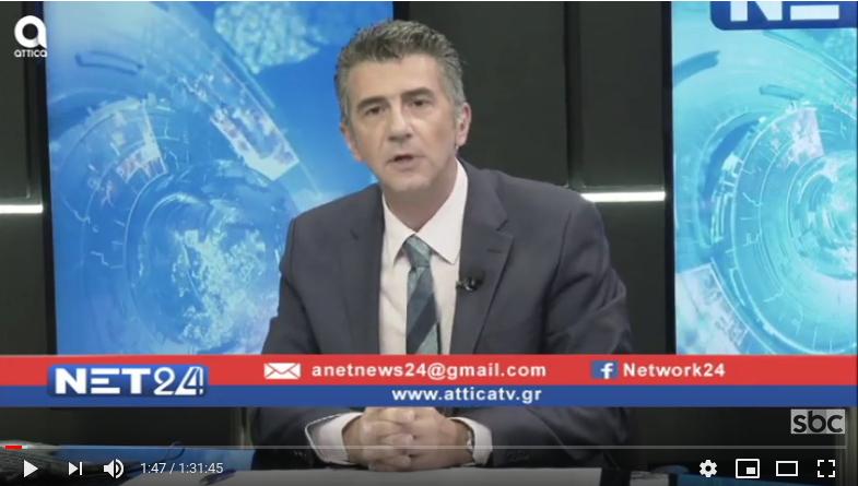 NET24 – 27/6/2019 | Γ. Κορωναίος | SBC TV