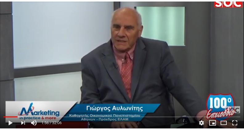 Marketing in practice & more Εκπ 100