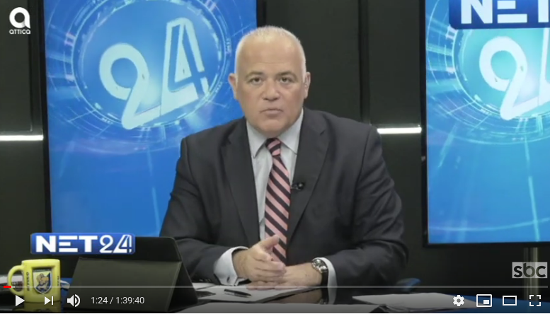 NET24 – 9/7/2019 | Β.Ταλαμάγκας | SBC TV