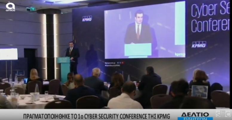 Πραγματοποιήθηκε το 1ο Cyber Security Conference της KPMG