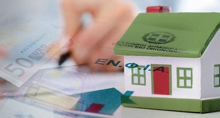 ΕΝΦΙΑ: Ποιοι θα πληρώσουν παραπάνω το 2020