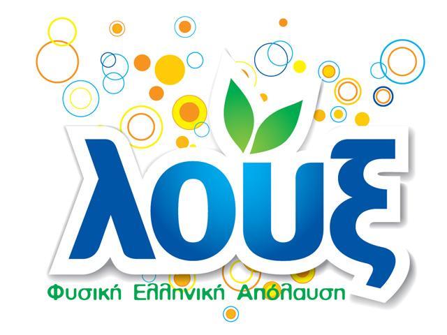 Λουξ: Ξεχώρισε στα βραβεία «Ελληνική Αξία» 2019 του Συνδέσμου Βιομηχανιών Ελλάδος