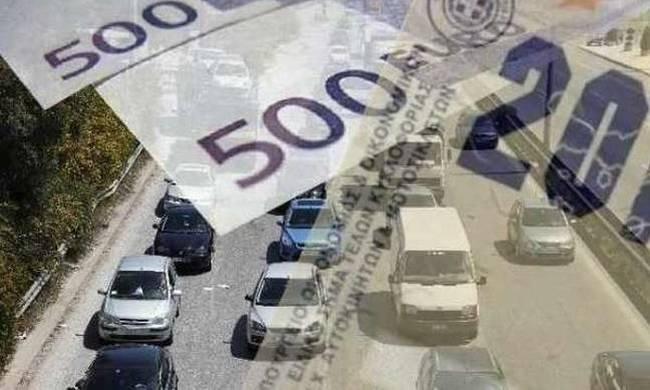 Παρατείνεται έως τη Δευτέρα η πληρωμή των τελών κυκλοφορίας
