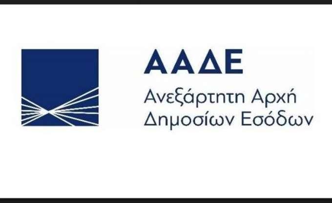 ΑΑΔΕ: Κλειδάριθμος για τα 800 ευρώ με sms και e-mail