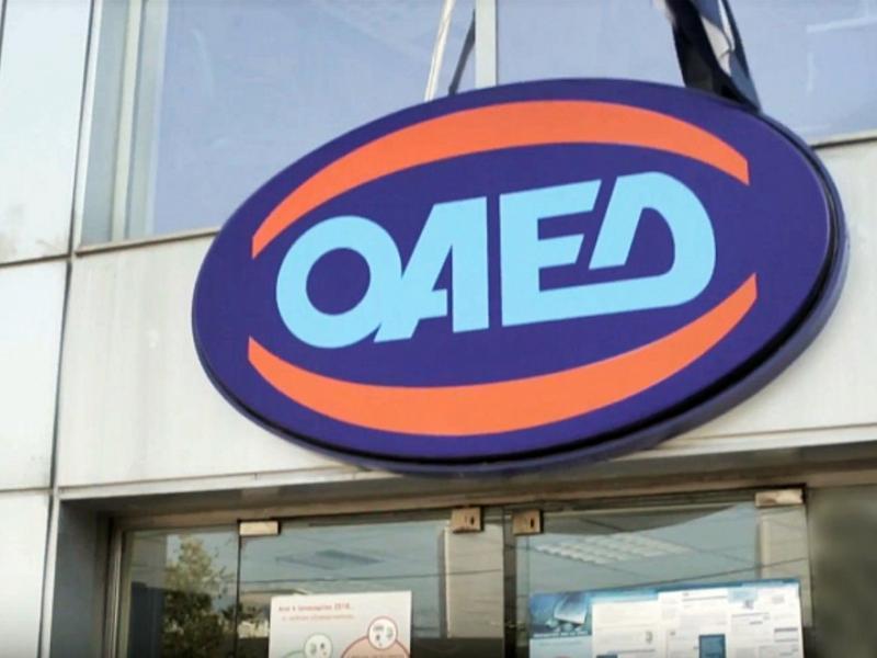 ΟΑΕΔ: Διευρύνει τα μέτρα στήριξης σε θέσεις εργασίας