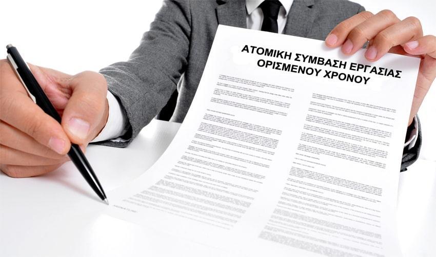 Ακυρότητα καταγγελιών σύμβασης εργασίας