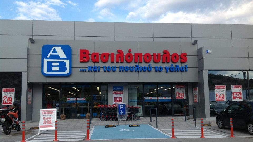 AΒ Βασιλόπουλος: Νέα δωρεά ύψους 500.000 ευρώ