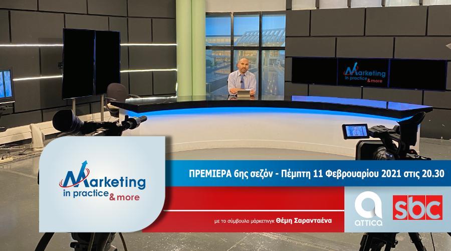 Τηλεοπτική Εκπομπή Marketing in Practice &more – Πρεμιέρα 6ης σεζόν Πέμπτη 11 Φεβρουαρίου 2021